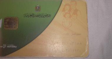 قارئ من الإسكندرية يناشد إعادة أفراد محذوفين من بطاقة التموين وعددهم 5