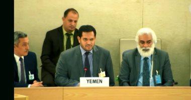 اليمن بجلسة مجلس حقوق الإنسان: نحمل الحوثى مسئولية إعاقة الانتقال السياسى