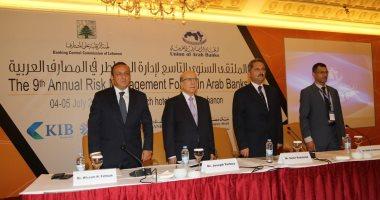 اتحاد المصرفيين العرب: التكنولوجيا وتطور الصناعة المصرفية يتطلب دعم إدارة المخاطر وتضافر الجهود