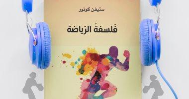 """مشروع كلمة يصدر  الطبعة العربية لكتاب  """"فلسفة الرياضة"""" لـ ستيفن كونور"""