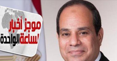 موجز أخبار الساعة 1 ظهرا .. الرئيس السيسى يكرم علماء مصر فى عيد العلم