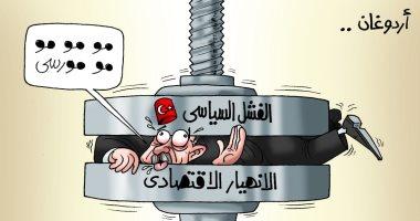 الفشل السياسى والانهيار الاقتصادى يسحقان أردوغان فى كاريكاتير اليوم السابع