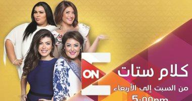 """عمرو صلاح وإيناس ثروت ضيفا """"كلام ستات"""" على ON E.. اليوم"""