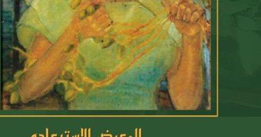 """افتتاح المعرض الاستيعادى للفنانة """"حياة النفوس"""" فى مركز كرمة بن هانئ"""