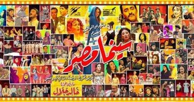 """شاهد.. أفيشات العرض المسرحى """"سينما مصر"""" قبل افتتاحه الأحد المقبل"""