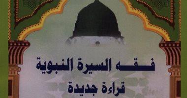 الأوقاف تصدر كتاب فقه السيرة النبوية بقراءة جديدة وعصرية