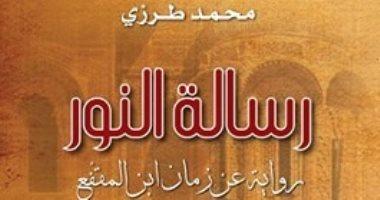 مناقشة رواية رسالة النور لـ اللبناني محمد طرزى فى أتيليه القاهرة