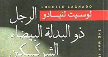 """بعد رحيل مؤلفته.. """"الرجل ذو البدلة البيضاء"""" رحلة خروج أسرة يهودية من مصر"""
