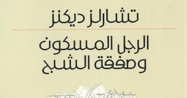 """لأول مرة .. ترجمة  رواية """"الرجل المسكون"""" لـ تشارلز ديكنز إلى العربية"""