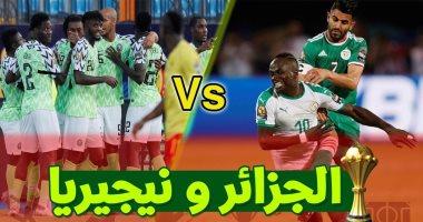 موعد مباراة الجزائر ونيجيريا