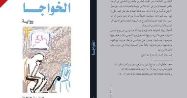 """الثقافة الجديدة تحتفى برواية """"الخواجا"""" لـ اللبنانى محمد طعان"""