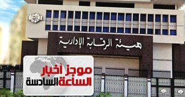 موجز 6.. ضبط عصابة تنصب على المواطنين وتبيع أرض ملك الدولة بـ6 مليارات جنيه