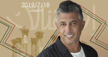 عمر العبداللات يفتتح حفلات ليالي مهرجان جرش الدولي الخميس المقبل
