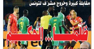 الصحافة التونسية تنتقد حكم مباراة السنغال وتلوم الحظ بعد ضياع الحلم الأفريقى
