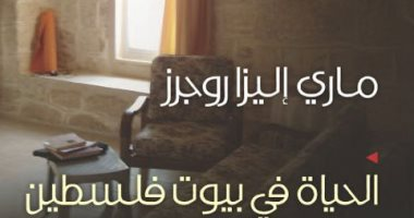 قرأت لك..  الحياة فى بيوت فلسطين  كتاب من القرن الـ19 عن الأرض المحتلة -