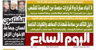 """3 أنباء سارة و6 قرارات مهمة من الحكومة للشعب.. غدا بـ""""اليوم السابع"""""""