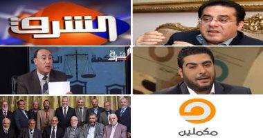 قيادى إخوانى يعترف: قناة مكملين تبث مسخرة ودجل