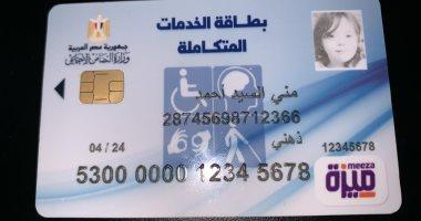 """""""التضامن"""" تبدأ إصدار 500 ألف بطاقة للخدمات المتكاملة لذوى الإعاقة غدًا"""