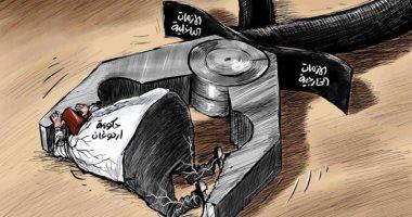 كاريكاتير الصحف السعودية.. حكومة أردوغان محاصرة بالأزمات الداخلية والخارجية