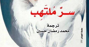 """سلسلة الجوائز تصدر الترجمة العربية لرواية """"سر ملتهب"""" لـ ستيفان تسفايج"""