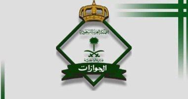 مديرية الجوازات السعودية تعلن نتائج قبول النساء برتبة جندى