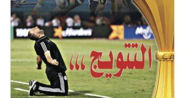 """""""التتويج"""".. صحف الجزائر تنتظر اللقب الثانى ضد السنغال"""