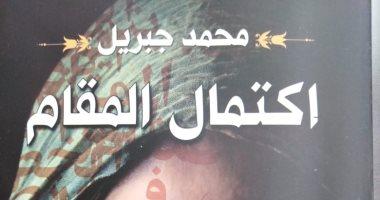 يضم 13 قصة.. اكتمال المقام كتاب جديدة لـ محمد جبريل عن هيئة الكتاب  -