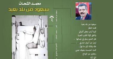 """مناقشة ديوان """"سيعود من بلد بعيد"""" بنقابة الصحفيين.. 27 أغسطس"""