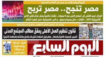 اليوم السابع: مصر تنجح.. مصر تربح