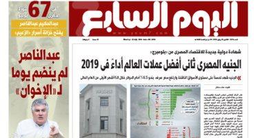 اليوم السابع: الجنيه المصرى ثانى أفضل عملات العالم أداءً فى 2019