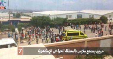 قارئ يشارك صحافة المواطن بمقطع فيديو لحريق مصنع ملابس بالإسكندرية