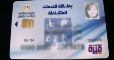 """""""التضامن"""" تبدأ اليوم إصدار 500 ألف بطاقة للخدمات المتكاملة لذوى الإعاقة"""