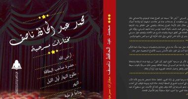 """هيئة الكتاب تصدر كتاب """"مختارات مسرحية"""" لـ محمد عبد الحافظ ناصف"""