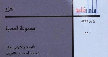 """صدور """"الغزو لـ ريكاردو بيجليا ترجمة أحمد عبد اللطيف عن إبداعات عالمية"""