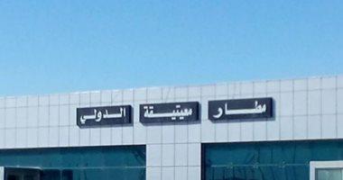 إعادة فتح مطار معيتيقة الليبى أمام حركة الطيران بعد ضربة جوية