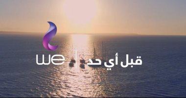 المصرية للاتصالات WE تطلق حملتها الإعلانية الجديدة تحت شعار  قبل أى حد  -