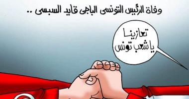 """المصريون يعزون الشعب التونسى فى وفاة السبسي.. بكاريكاتير """"اليوم السابع"""""""