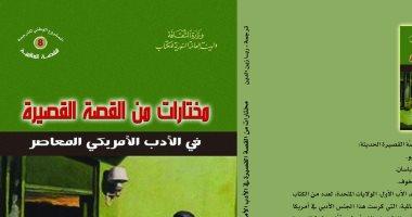 """هيئة الكتاب السورية تصدر """"مختارات القصة القصيرة فى الأدب الأمريكى المعاصر"""""""