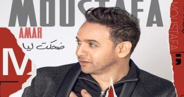 """مصطفى قمر يستعد لطرح ثانى أغنيات ألبومه بعنوان """"باب موارب"""""""