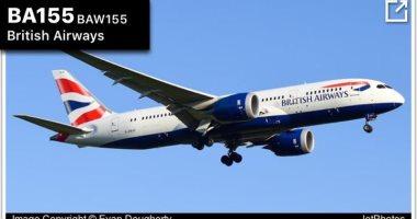 رحلة الخطوط البريطانية تصل مطار القاهرة قادمة من لندن بعد توقفها لمدة أسبوع