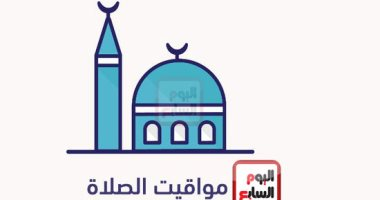 مواقيت الصلاة اليوم السبت 25/4/2020 بمحافظات مصر والعواصم العربية