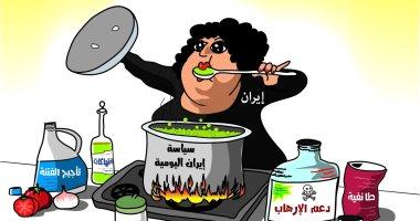 كاريكاتير الصحف السعودية.. طبخة إيران المسمومة لتحقيق أهدافها المشبوهة