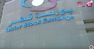 بورصة قطر تسجل تراجُعاً فى 4 قطاعات بمستهل تعامُلات الخميس