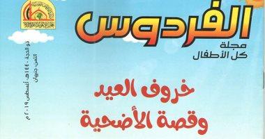 فرحة العيد بـ(تلفريك الجلالة) ونافذة على إفريقيا.. عنوان مجلة الأوقاف للأطفال