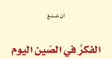 """صدر حديثا.. ترجمة """"الفكر فى الصين اليوم"""" عن هيئة البحرين للثقافة والآثار"""