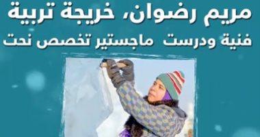شاهد فى دقيقة.. مريم بتنحت تماثيل على الثلج مش بس الحجر