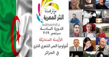 انطلاق مؤتمر قصيدة النثر المصرية 21 سبتمبر.. اعرف الفعاليات