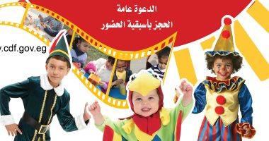 التنمية الثقافية تواصل تقديم مهرجان إجازة سعيدة فى بيت السحيمى