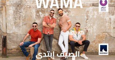 """""""يلا نرقص"""" خامس أغنيات ألبوم فريق واما """"الصيف ابتدا"""""""