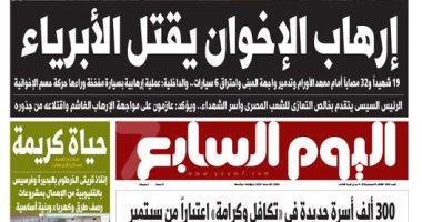 """إرهاب الإخوان يقتل الأبرياء.. غدا بـ""""اليوم السابع"""""""